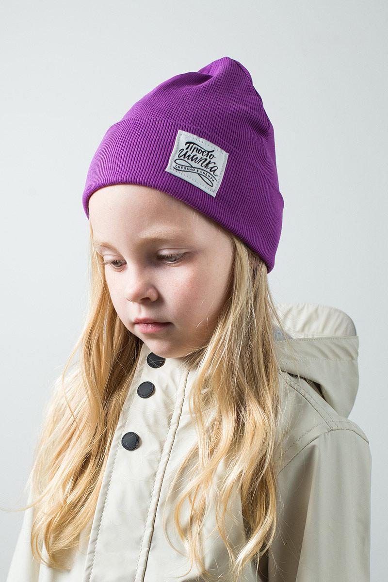Шапка трикотажная Магеллан, шапка удлиненная, шапка с подворотом, цвет фиолетовый